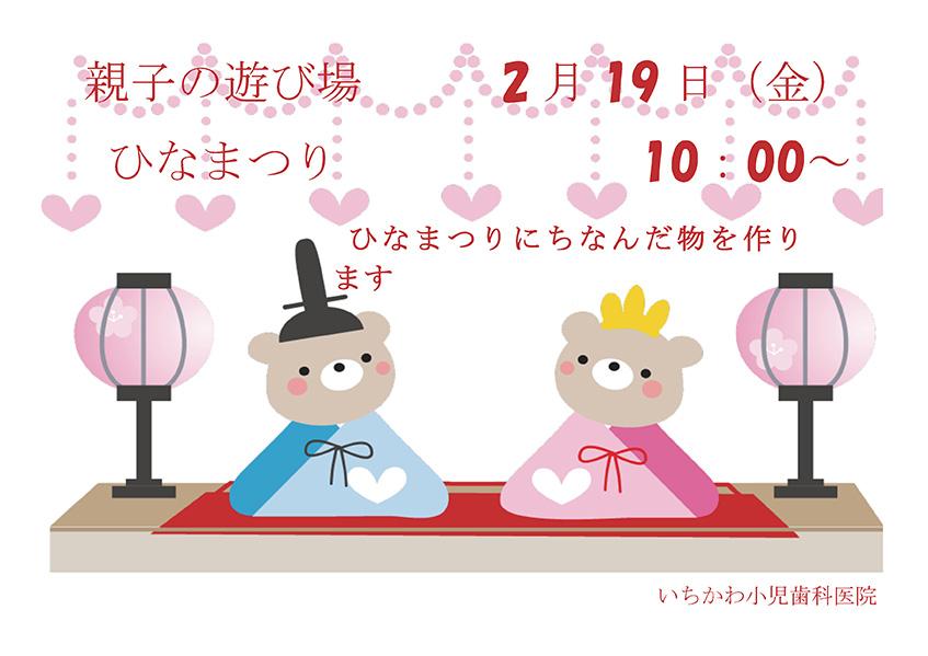 親子会イベント
